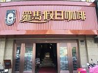 罗马假日咖啡(海昌南路)
