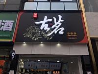 古茗(江苑路)