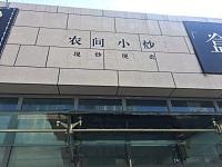 农间小炒(江苑路)