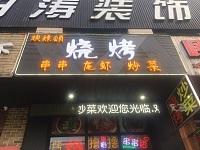 欢辣颂烧烤(新苑路)
