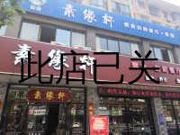 素缘轩(洛隆路)
