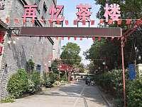 再忆茶楼(西山路)