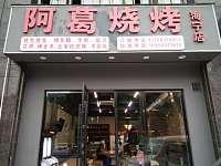 阿葛烧烤店(西山路)
