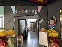 小茉家亲子餐厅(金泰城)