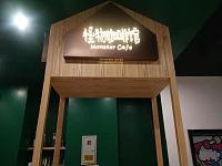 怪物咖啡馆(金泰城)