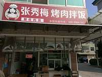 张秀梅烤肉拌饭(长田岸)