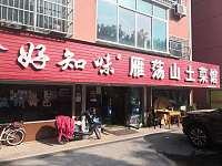 好知味雁荡山土菜馆(新桥社区)