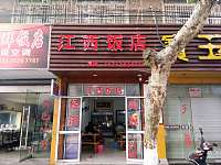 江西饭店(建设路)
