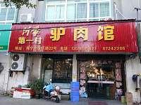 沂蒙第一村驴肉馆(康乐路)