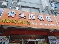 骨头汤菜饭(硖仲路)