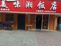 美味湘餐馆
