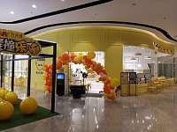 悦卡亲子餐厅
