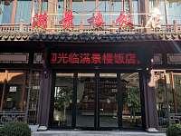 满景楼饭店(西南河街)
