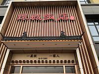 环城饭店(钱江路)