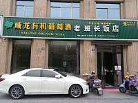 老班长饭店(钱江东路)