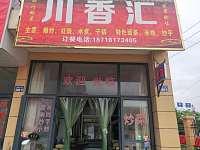 川香汇(星光村)