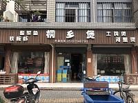 桐乡煲(袁花)