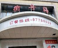 衢舟海(海昌南路)