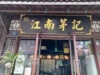 江南茅记(西南河街)