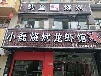 小磊烧烤龙虾馆