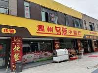 米集盒 温州多港中餐厅(皮革城)