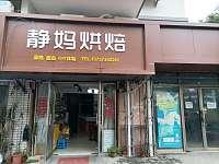 静妈烘焙(西南河后街)