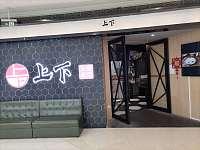 上下(海昌南路)