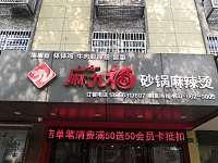 麻九福砂锅(大桥路)