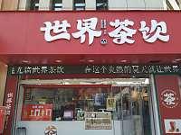 世界茶饮(镇中路)