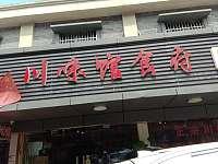 川味馆食府(闸口路)