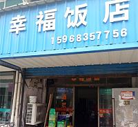幸福饭店(沈士)