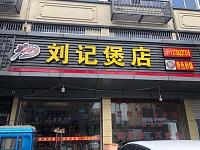 刘记煲店(大桥路)