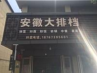 安徽大排档