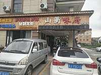 山衢味府(许巷村)