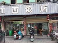 江西饭店(大桥路14)