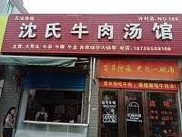 沈氏牛肉汤馆(荡湾村)