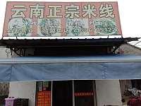 云南正宗米线(凌家桥13-1号)