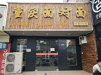 重庆小面(许巷店)