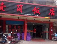 壹筒饭店(沈士)