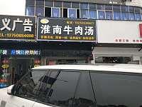 淮南牛肉汤(西元村店)