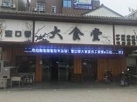 壹口香大食堂(许巷马家塘38号)