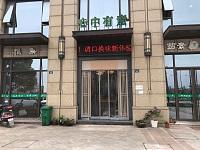 心中有素(许村锦绣路336-338)