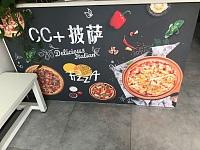 CC➕披萨(天顺路)
