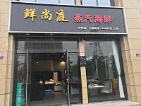鲜尚庭蒸汽海鲜(人民大道2772-2774