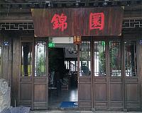 锦园(海青桥)