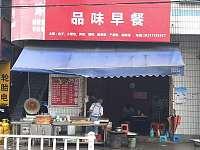 品味早餐(海王村)