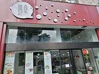 勝意茶餐厅(文宗南路)