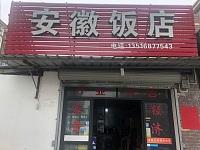 安徽饭店(罗化俺)