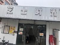 芝士时光(翁埠村)