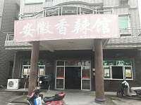 安徽香辣馆